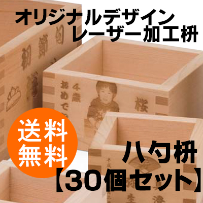 【オリジナルデザイン】レーザー加工枡【八勺枡 30個・送料無料】