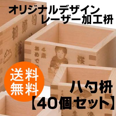 【オリジナルデザイン】レーザー加工枡【八勺枡 40個・送料無料】