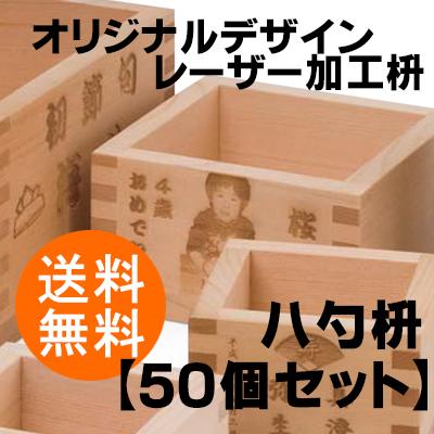 【オリジナルデザイン】レーザー加工枡【八勺枡 50個・送料無料】