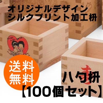 【オリジナルデザイン】シルクプリント加工枡【八勺枡 100個・送料無料】