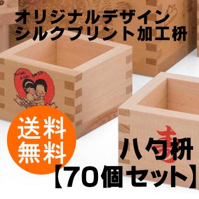 【オリジナルデザイン】シルクプリント加工枡【八勺枡 70個・送料無料】