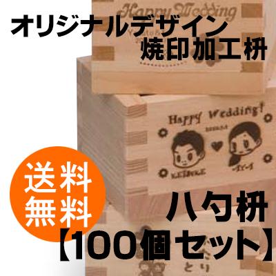 【オリジナルデザイン】焼印加工枡【八勺枡 100個・送料無料】
