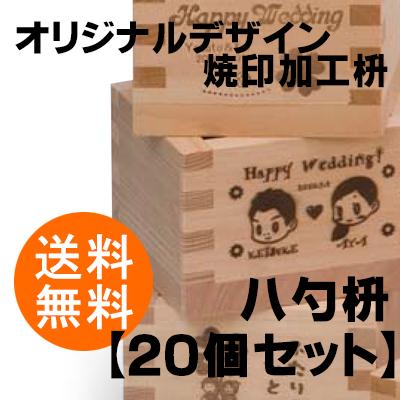 【オリジナルデザイン】焼印加工枡【八勺枡20個・送料無料】