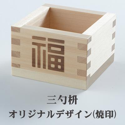 オリジナルデザイン 焼印加工用枡 三勺枡1~9個 定番から日本未入荷 訳あり商品