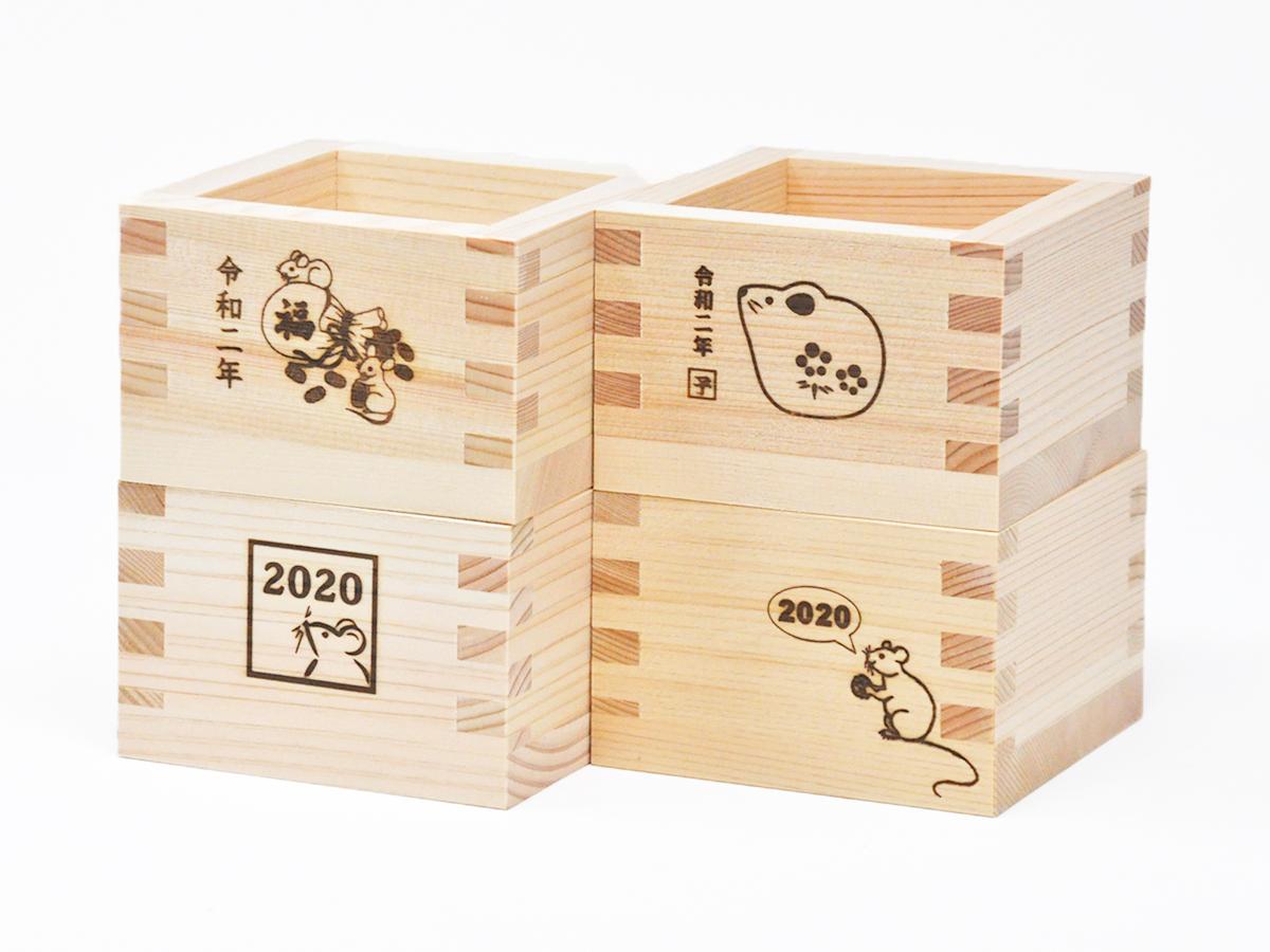 干支枡【子】2020年