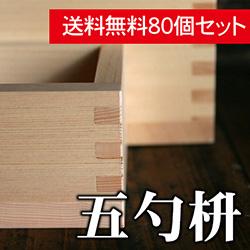 【割引・送料無料】 五勺枡 80個セット