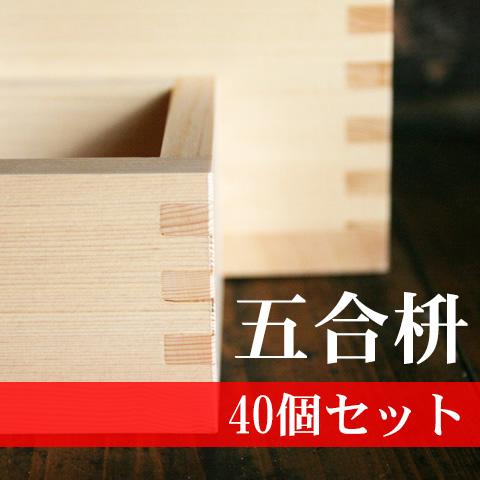 【割引・送料無料】五合枡 40個セット