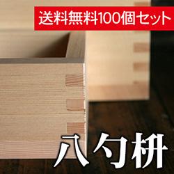 【割引・送料無料】 八勺枡 100個セット