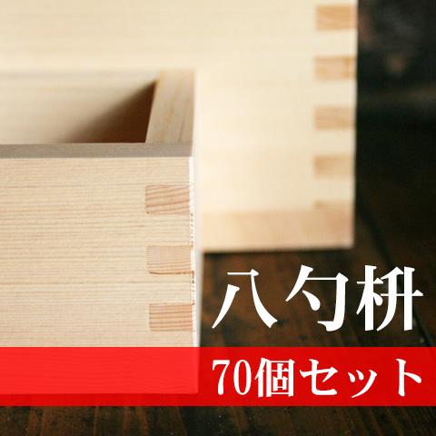 【割引・送料無料】八勺枡 70個セット