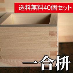 【割引・送料無料】 一合枡 40個セット