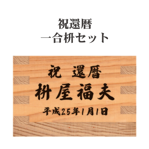 祝還暦セット 焼印【一合枡 40個セット・送料無料】