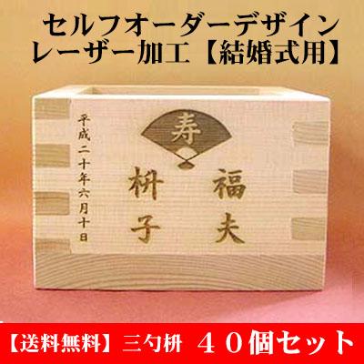 【結婚式用】オーダーデザインセット レーザー【三勺枡 40個セット・送料無料】