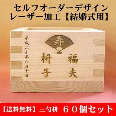 【結婚式用】オーダーデザインセット レーザー【三勺枡 60個セット・送料無料】