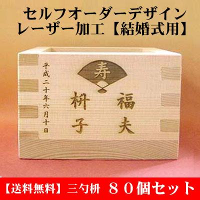 【結婚式用】オーダーデザインセット レーザー【三勺枡 80個セット・送料無料】