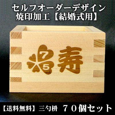 【結婚式用】オーダーデザインセット 焼印【三勺枡 70個セット・送料無料】