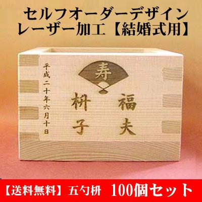 【結婚式用】オーダーデザインセット レーザー【五勺枡 100個セット・送料無料】