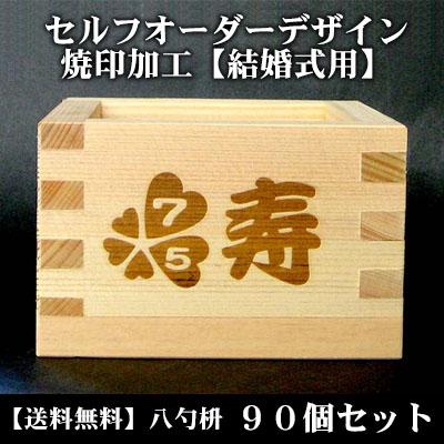 【結婚式用】オーダーデザインセット 焼印【八勺枡 90個セット・送料無料】
