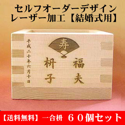 【結婚式用】オーダーデザインセット レーザー【一合枡 60個セット・送料無料】
