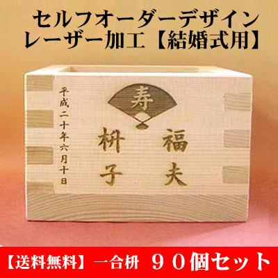 【結婚式用】オーダーデザインセット レーザー【一合枡 90個セット・送料無料】