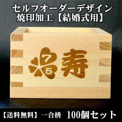【結婚式用】オーダーデザインセット 焼印【一合枡 100個セット・送料無料】