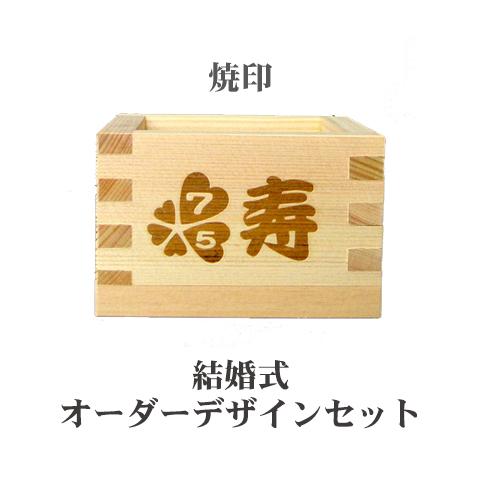 【結婚式用】オーダーデザインセット 焼印【三勺枡 100個セット·送料無料】