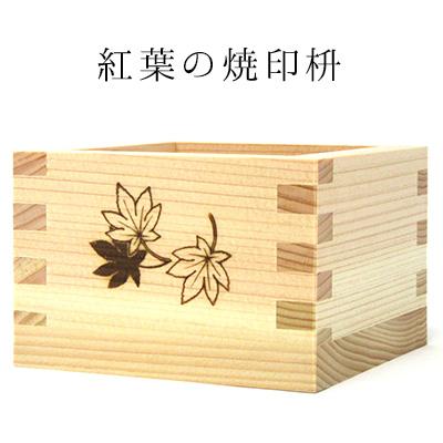 【割引・送料無料】紅葉の焼印枡 80個セット