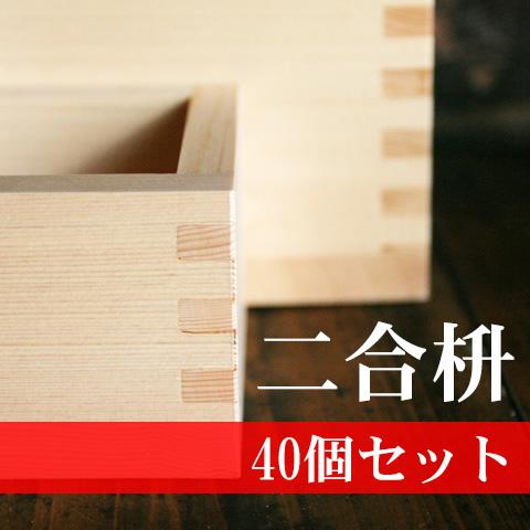 【割引・送料無料】二合枡 40個セット