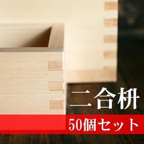 【割引・送料無料】二合枡 50個セット