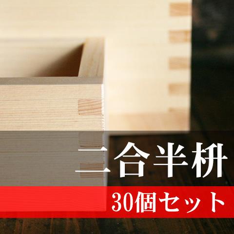 【割引・送料無料】二合半枡 30個セット
