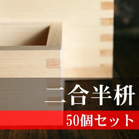 【割引・送料無料】二合半枡 50個セット