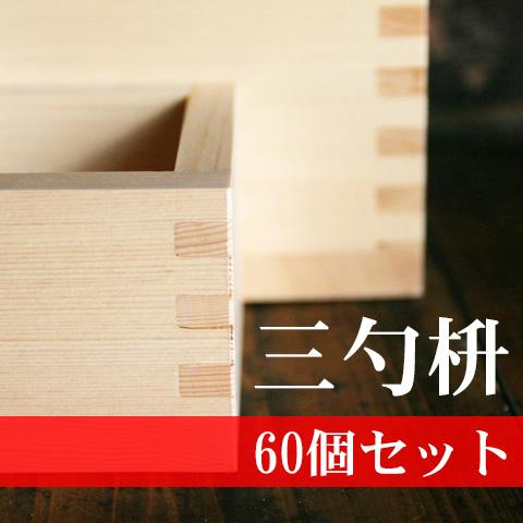 【割引・送料無料】 三勺枡 60個セット