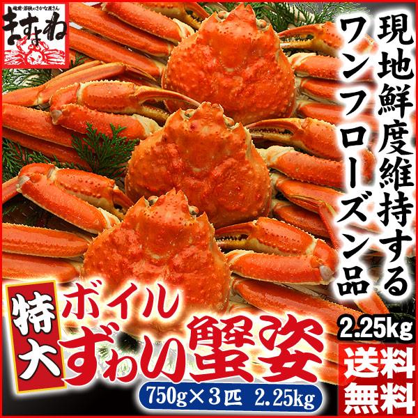 【特大】ボイルずわい蟹/姿750g×3尾【送料無料】(かに/カニ/蟹/ずわい/ズワイ)【楽ギフ_のし】