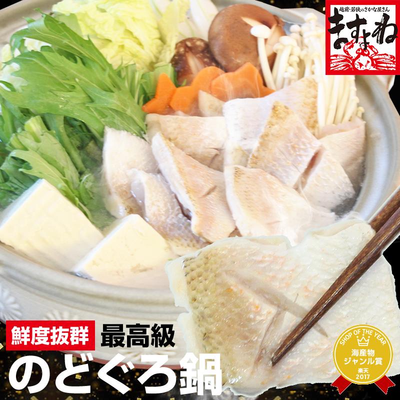 高級ノドグロ鍋セット/特製スープ付き 高級ノドグロ鍋セット/特製スープ付き[のどぐろ]送料無料