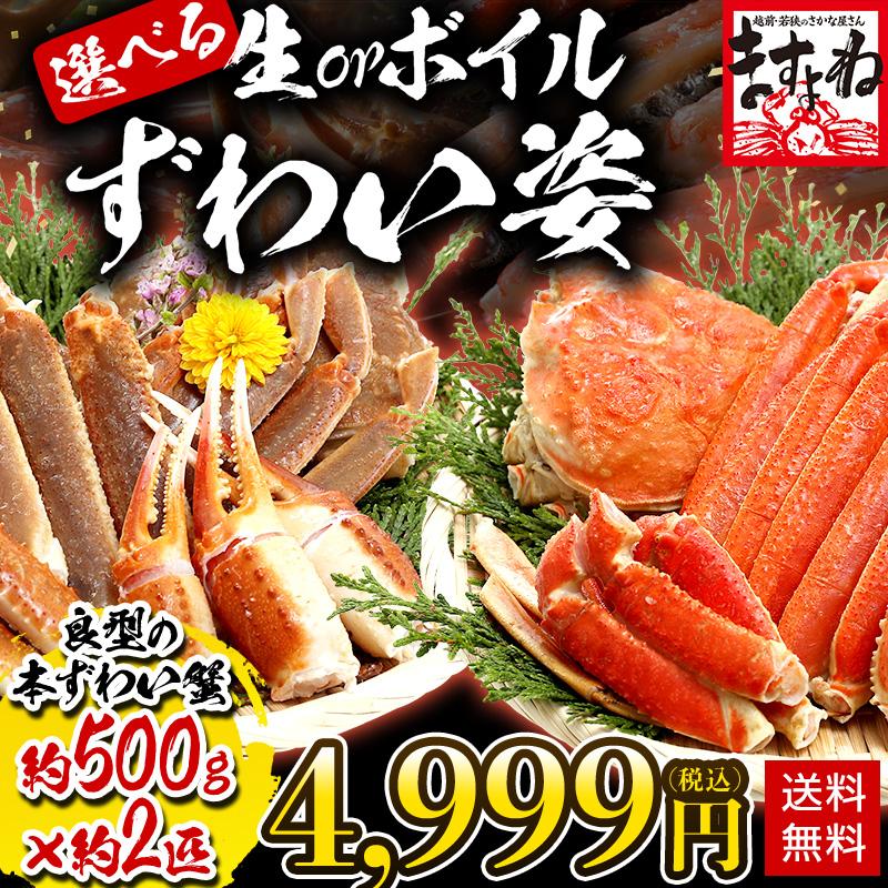 越前かに問屋「ますよね」 4,999円送料無料!生かボイルか選べる!極上姿特殊カット加工本ずわい蟹1kg[約500g×約2匹]ズワイ蟹 ずわいがに ズワ…