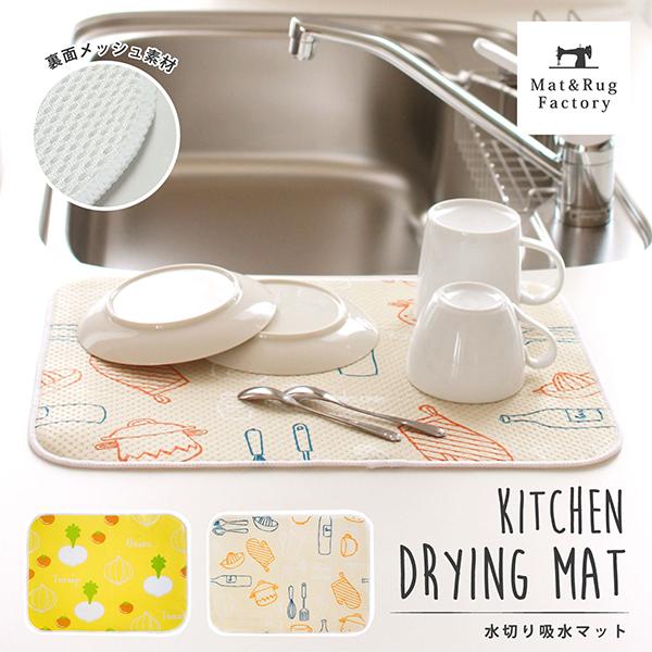 マット 高額売筋 水切りドライマット ドライングマット 吸水 食器置き 乾燥 キッチン 水切り吸水マット約30cm×40cm 国内送料無料 キッチン用品