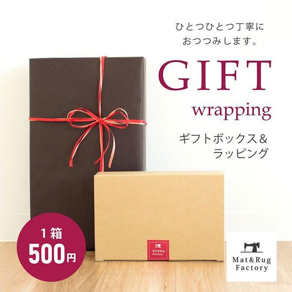 新築祝いやギフトに最適なマット専用ボックス。 ギフト箱(ギフ ト贈り物 内祝 誕生日 新築祝 結婚祝 プレゼント)