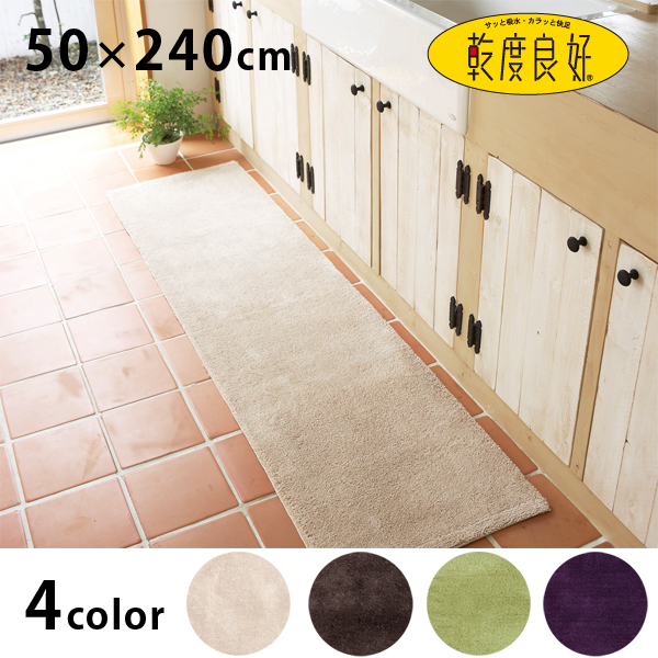Degree Of Dry Good Kitchen Mat ローパイル Approximately 50 Cm X 240 Cm ( Wash  Washable ...