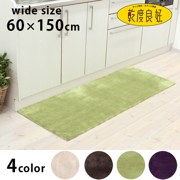 Dry Times Good Kitchen Mat Low Pair 60 Cm × 150 Cm (water Drying ...