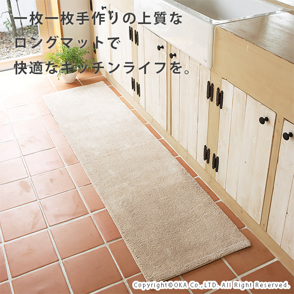 Mat And Rug Factory: Degree Of Dry Good Kitchen Mat ローパイル