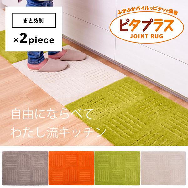 Pita Plus Kitchen Mat 45 60cm Class Two Pieces Tile Carpet Floor Mat Five Colors Joint Mat Rag Tile Mat Carpet Flooring Made In Washable