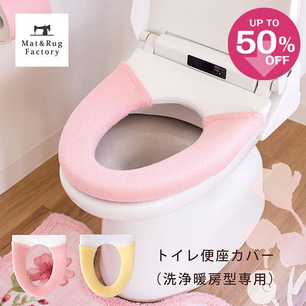 便座カバー シートカバー 豪華な 特殊型 洗浄 暖房 日本製 ウォシュレット用 お値打ち価格で 洗浄暖房用 ラウル