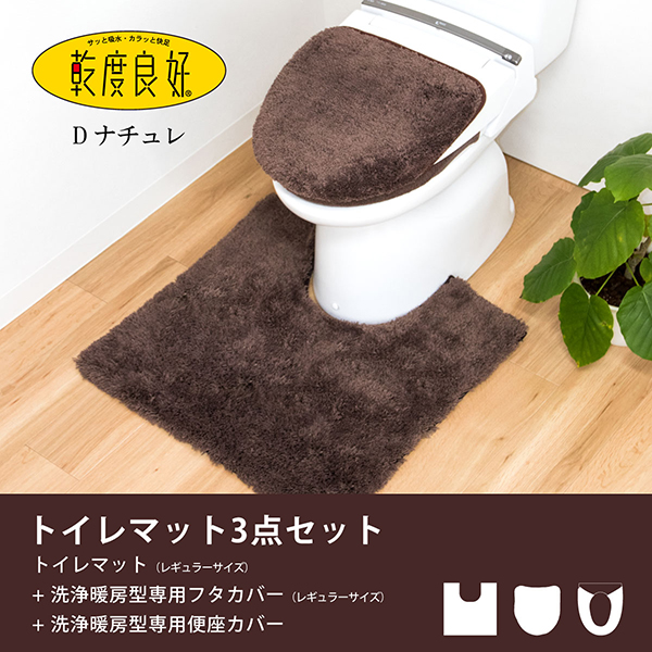 Groovy D Three Points Set Toilet Seat Cover For Exclusive Use Of Restroom Mat Approximately 65Cm 65Cm Cover Cover Washing Toilet Gmtry Best Dining Table And Chair Ideas Images Gmtryco