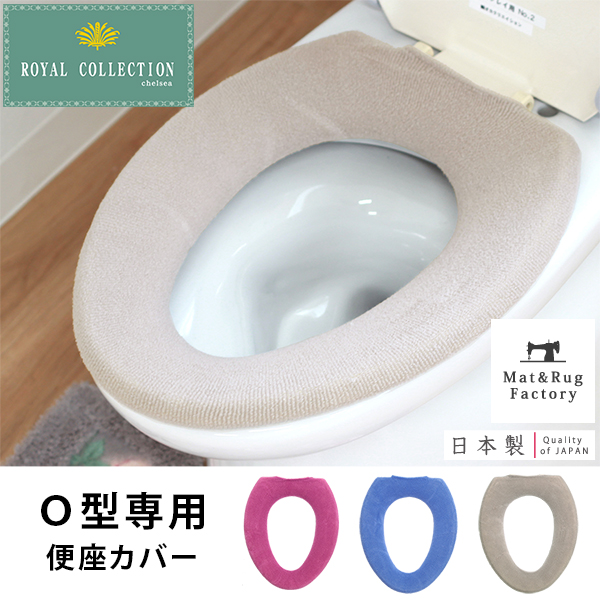 Pleasant Royal Collection Chelsea Toilet Seat Cover For The O Type Bunch High Quality A Product Made In Toilet Seat Cover Seat Cover O Type Toilet Seat Gmtry Best Dining Table And Chair Ideas Images Gmtryco