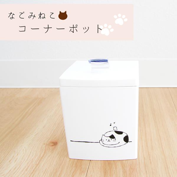 なごみねこ コーナーポット トイレ 売却 ポット ケース 期間限定特別価格 洗いやすい おしゃれ シンプル 収納 ネコ ホワイト 猫 10日10時-11日1:59 清潔 10%OFFクーポン 洗える