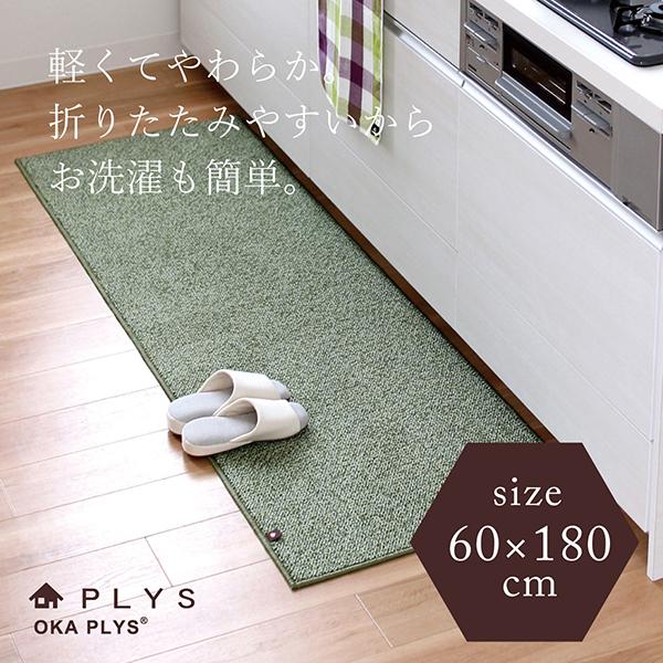 【25日10時-26日1:59★8%OFFクーポン】PLYS base(プリスベイス) キッチンマット 約60cm×180cm