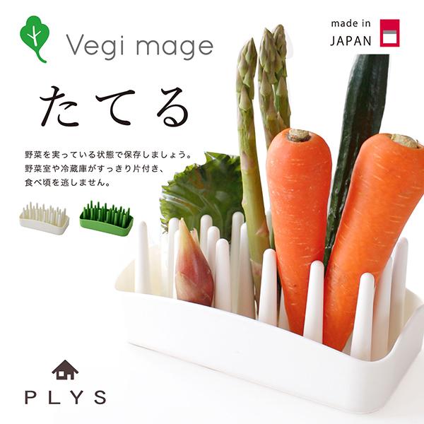 """20日 10%OFFクーポン PLYS 冷蔵庫収納 野菜スタンド""""たてる"""" 野菜保存 ベジタブル 長持ち オカ 長期保存 野菜 冷蔵庫 食洗機 人気の製品 驚きの値段で"""