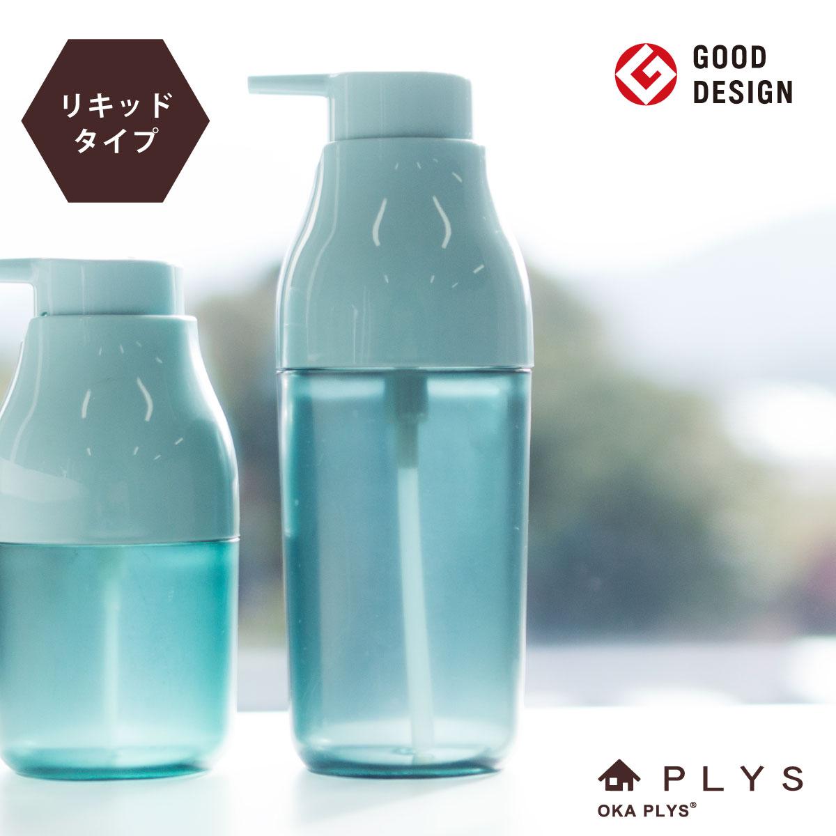 PLYS 国産品 base プリスベイス ディスペンサー リキッドタイプ リキッド 5%OFFクーポン 洗剤 おしゃれ 15日 シャンプー 人気の定番 ハンドソープ