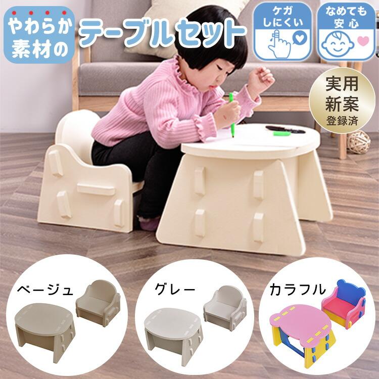 ノンホル で 安心 クッション性 あり 注文後の変更キャンセル返品 ソフト素材のテーブルチェアのセットです 9 送料無料お手入れ要らず 25夜8時~4H限定 P5倍 送料無料 テーブルセット キッズ ソフト パズルマット 椅子 机 テーブル 幼児 コンパクト おもちゃ シンプル チェア ままごと 組立簡単 おままごと デスク 玩具 プレイハウス 折りたたみ 子供 ジョイントマット