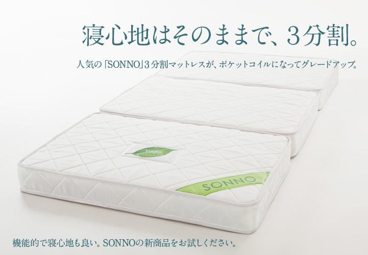 送料無料 ポケットコイル 三分割式 マットレス sonno(ソンノ) ダブル ホワイト 高品質