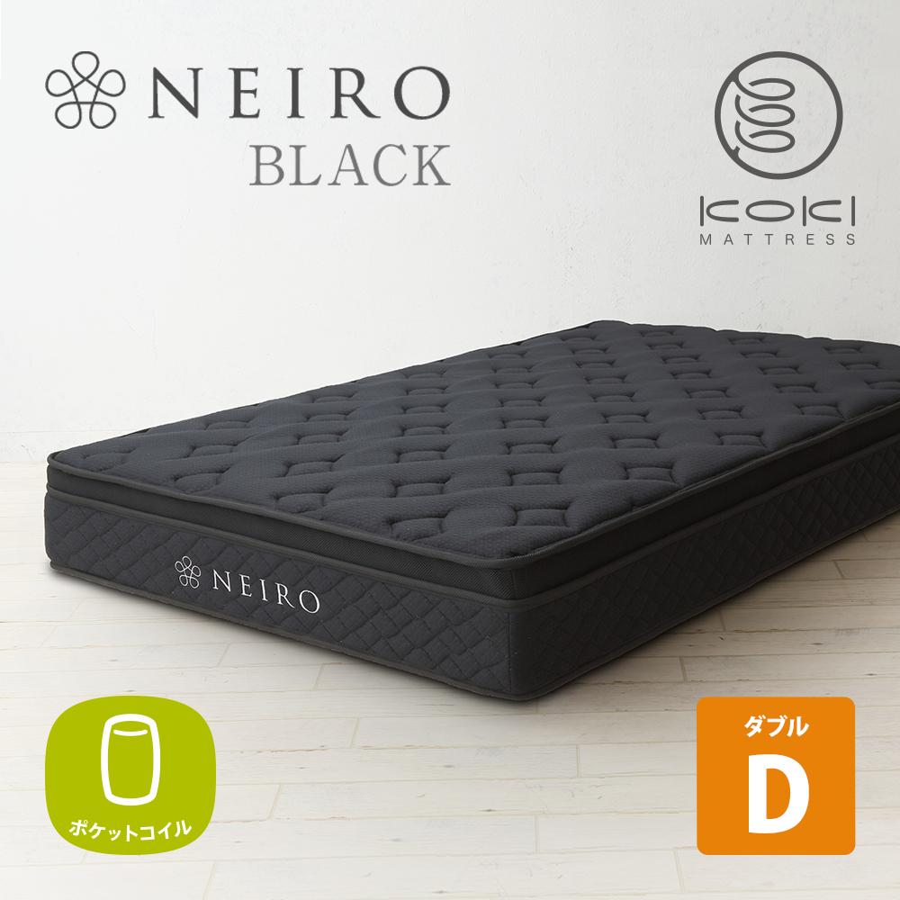 送料無料 ポケットコイル マットレス マットレス NEIRO BLACK(ネイロ ブラック) ダブル ブラック お洒落 寝心地を追及 高品質
